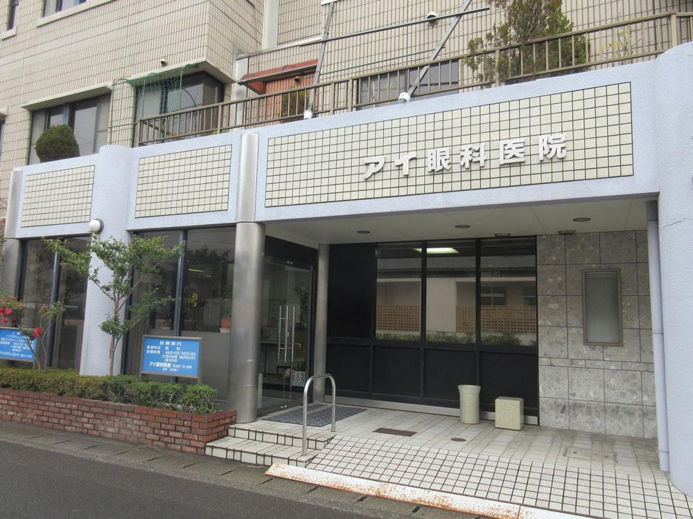 医療法人社団良亜会 アイ眼科医院