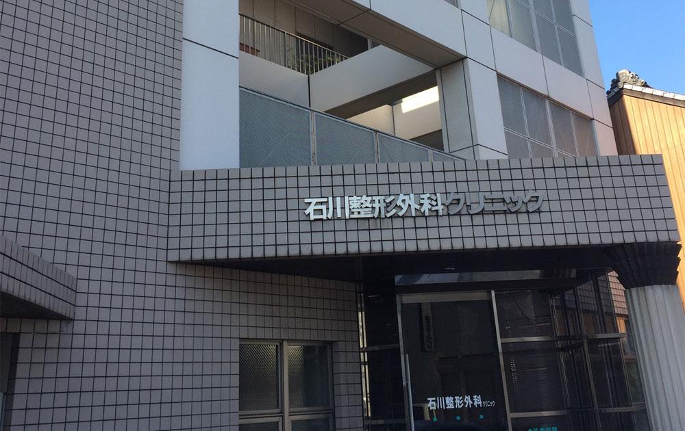 石川整形外科クリニック