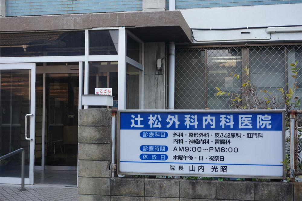 辻松外科内科医院