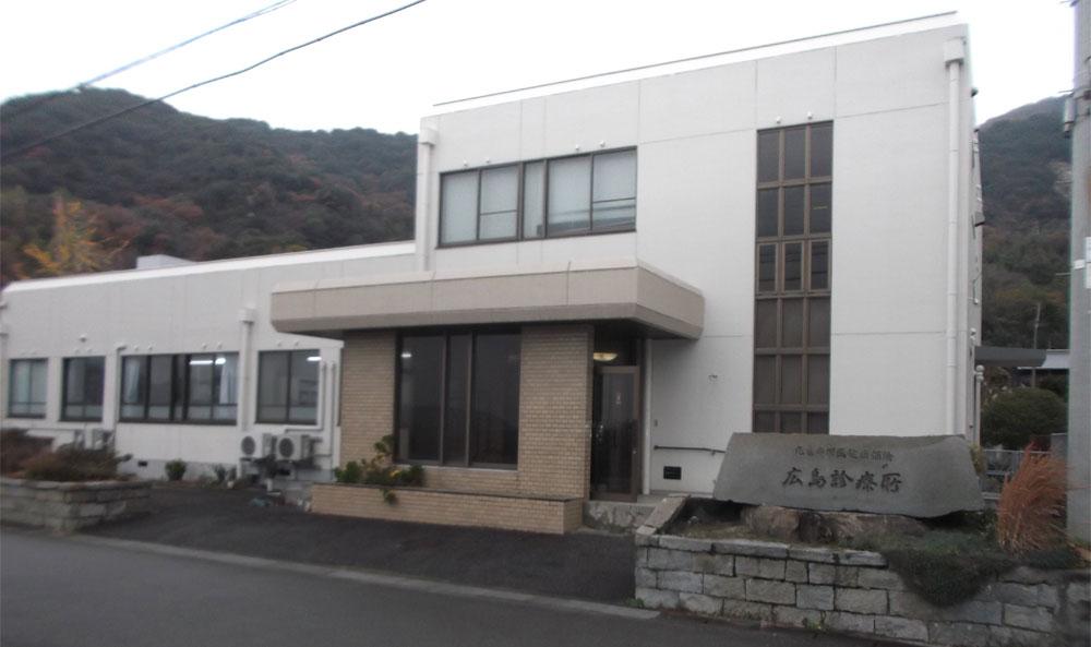 丸亀市国民健康保険広島診療所